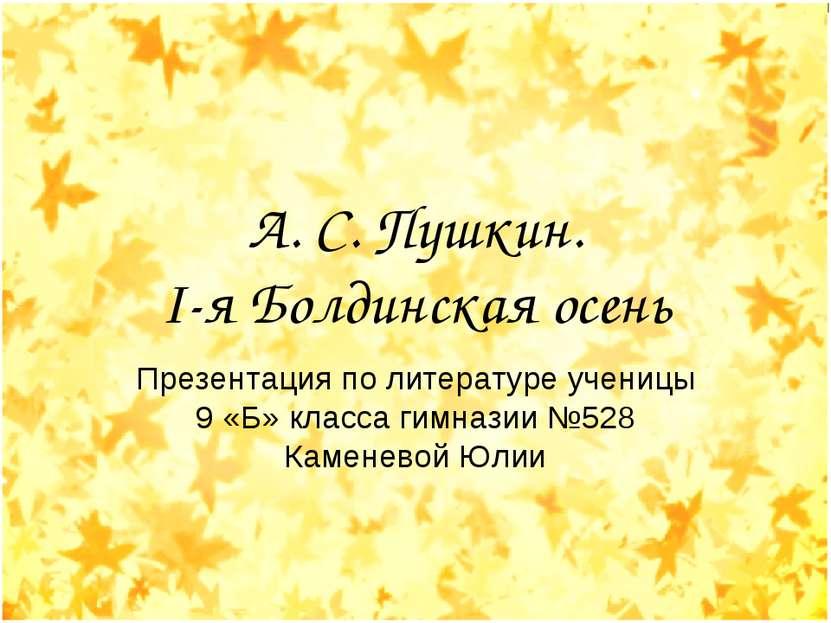 А. С. Пушкин. I-я Болдинская осень Презентация по литературе ученицы 9 «Б» кл...