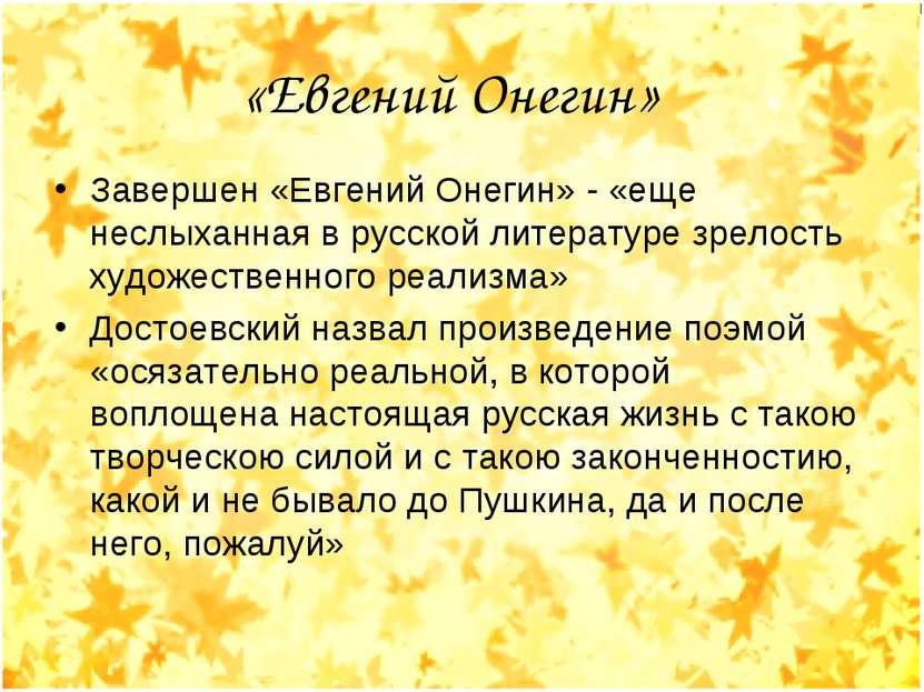 Завершен «Евгений Онегин» - «еще неслыханная в русской литературе зрелость ху...