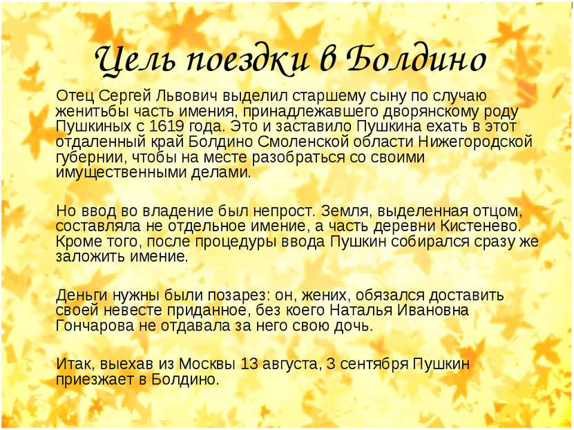 Цель поездки в Болдино Отец Сергей Львович выделил старшему сыну по случаю же...