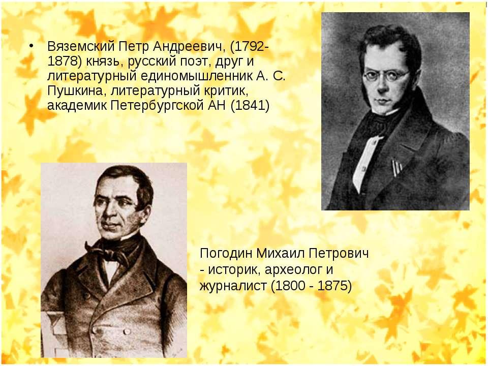 Вяземский Петр Андреевич, (1792-1878) князь, русский поэт, друг и литературны...