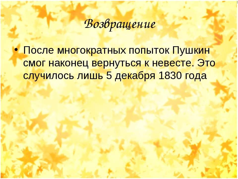 Возвращение После многократных попыток Пушкин смог наконец вернуться к невест...