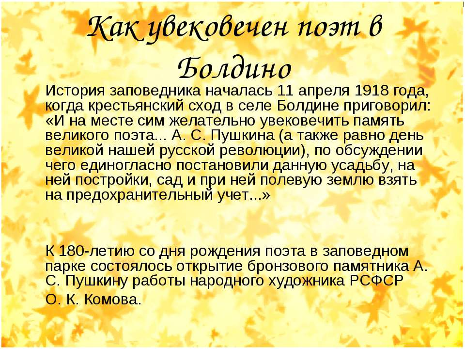 Как увековечен поэт в Болдино История заповедника началась 11 апреля 1918 год...