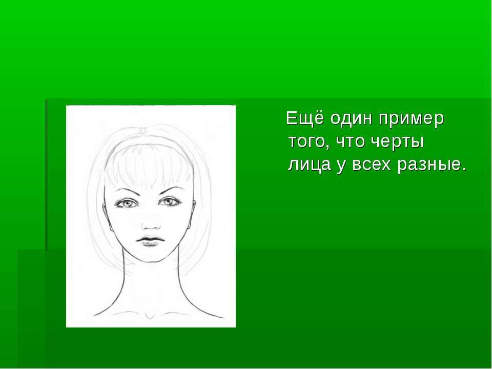 Ещё один пример того, что черты лица у всех разные.