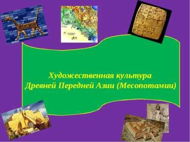 Художественная культура Древней Передней Азии (Месопотамии)