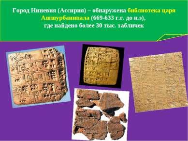 Город Ниневия (Ассирия) – обнаружена библиотека царя Ашшурбанипала (669-633 г...