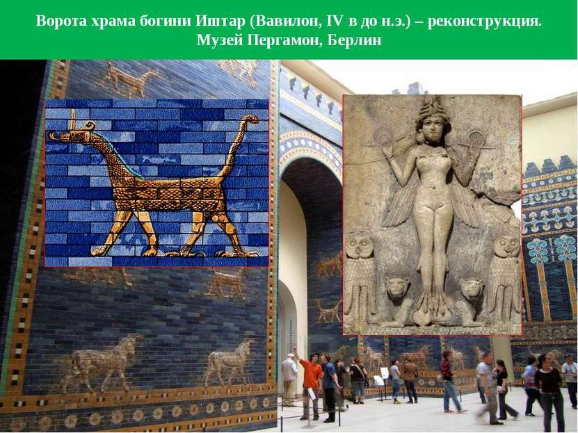 Ворота храма богини Иштар (Вавилон, IV в до н.э.) – реконструкция. Музей Перг...