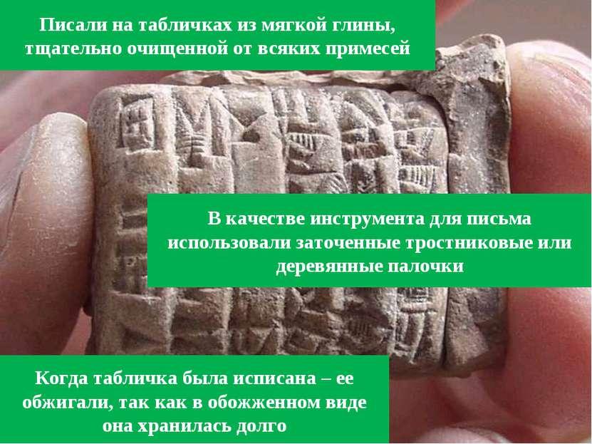 Писали на табличках из мягкой глины, тщательно очищенной от всяких примесей В...