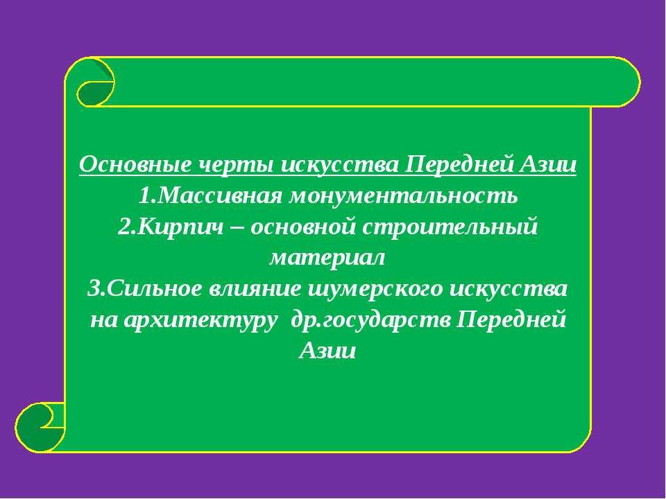 Основные черты искусства Передней Азии Массивная монументальность Кирпич – ос...