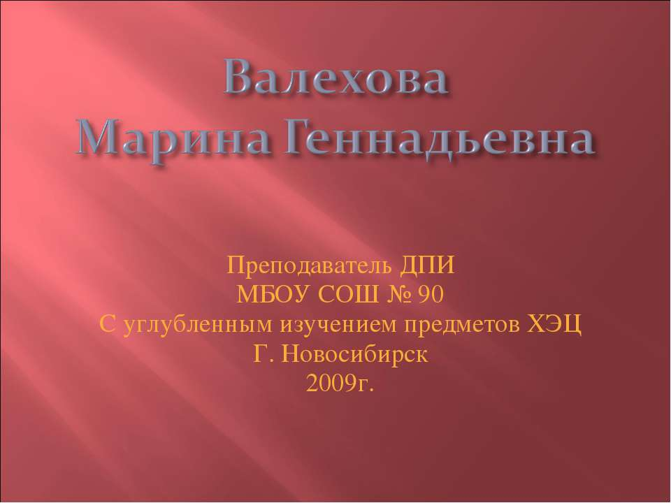 Преподаватель ДПИ МБОУ СОШ № 90 С углубленным изучением предметов ХЭЦ Г. Ново...