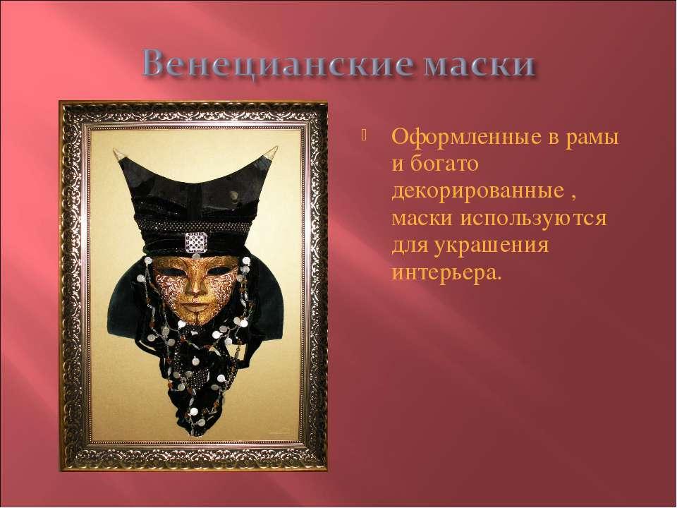 Оформленные в рамы и богато декорированные , маски используются для украшения...