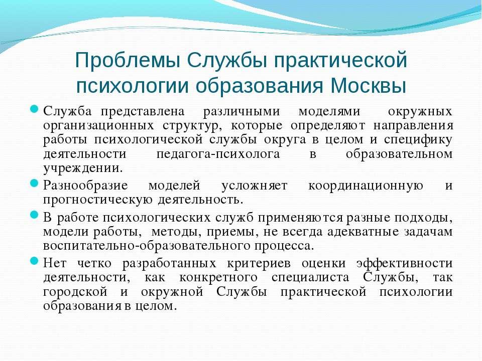 Проблемы Службы практической психологии образования Москвы Служба представлен...