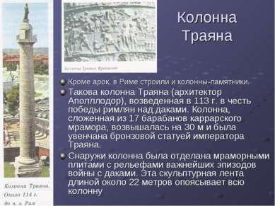 Колонна Траяна Кроме арок, в Риме строили и колонны-памятники. Такова колонна...