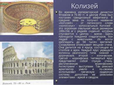 Колизей Во времена императорской династии Флавиев в 75-80 гг. в центре Рима б...