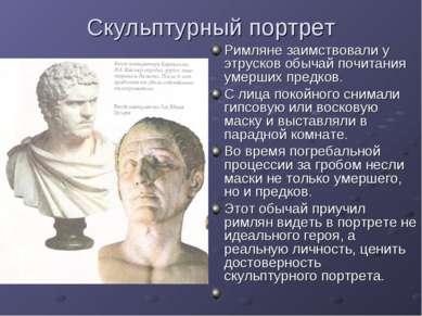 Скульптурный портрет Римляне заимствовали у этрусков обычай почитания умерших...