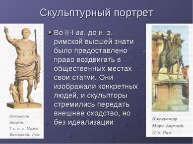 Скульптурный портрет Во II-I вв. до н. э. римской высшей знати было предостав...