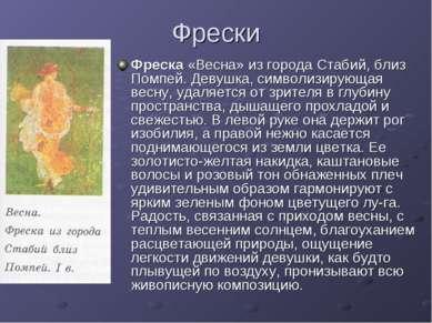 Фрески Фреска «Весна» из города Стабий, близ Помпей. Девушка, символизирующая...