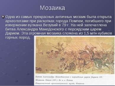 Мозаика Одна из самых прекрасных античных мозаик была открыта археологами при...