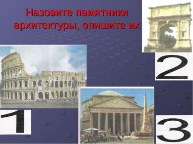 Назовите памятники архитектуры, опишите их