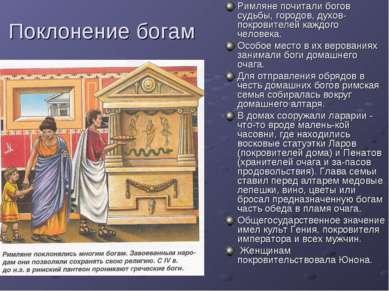 Поклонение богам Римляне почитали богов судьбы, городов, духов-покровителей к...