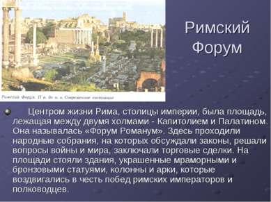 Римский Форум Центром жизни Рима, столицы империи, была площадь, лежащая межд...