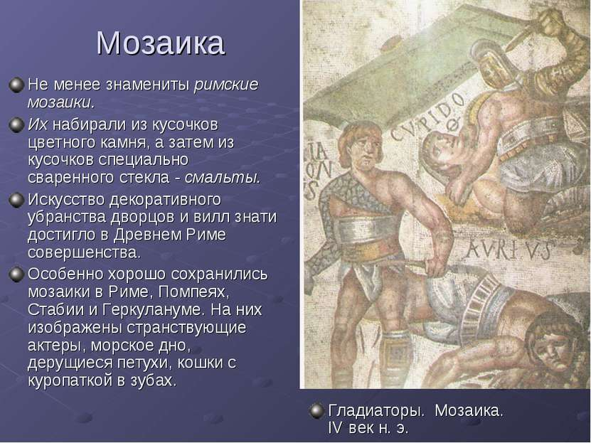 Мозаика Не менее знамениты римские мозаики. Их набирали из кусочков цветного ...