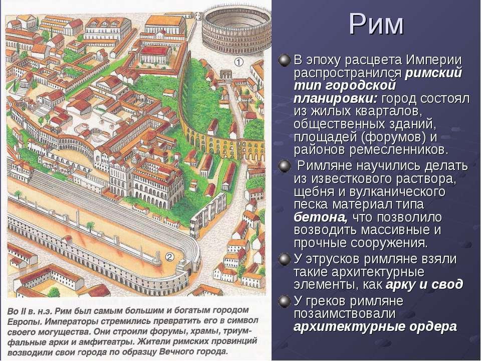 Рим В эпоху расцвета Империи распространился римский тип городской планировки...