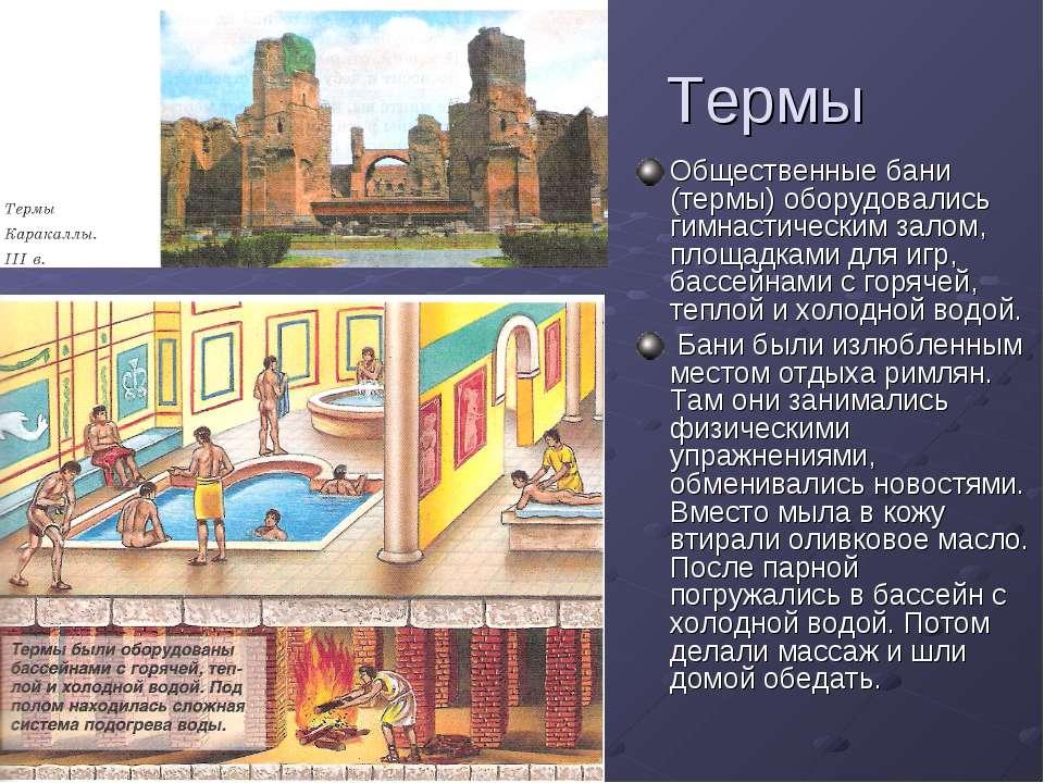 Термы Общественные бани (термы) оборудовались гимнастическим залом, площадкам...