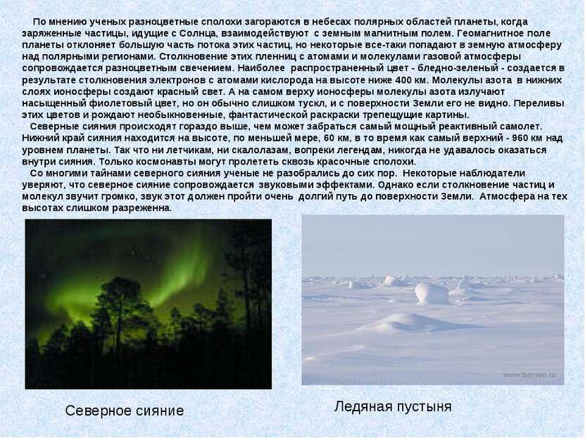 По мнению ученых разноцветные сполохи загораются в небесах полярных областей ...
