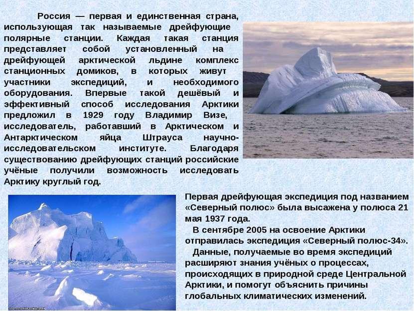 Россия — первая и единственная страна, использующая так называемые дрейфующие...