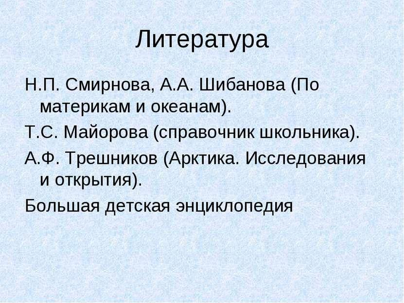 Литература Н.П. Смирнова, А.А. Шибанова (По материкам и океанам). Т.С. Майоро...