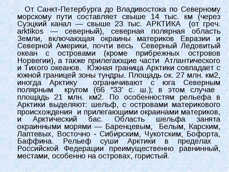 От Санкт-Петербурга до Владивостока по Северному морскому пути составляет свы...