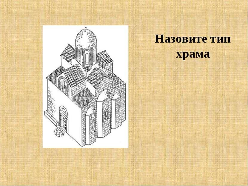 Назовите тип храма