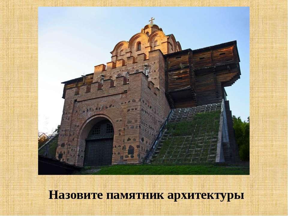 Назовите памятник архитектуры