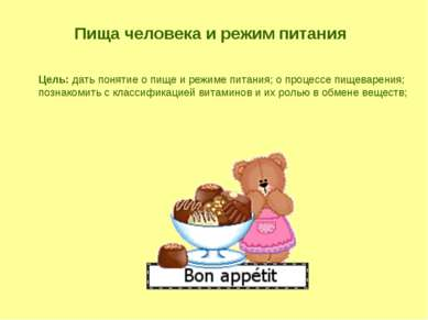Пища человека и режим питания Цель: дать понятие о пище и режиме питания; о п...