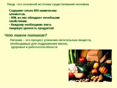 Что такое питание? Питание – это процесс усвоения питательных веществ, необхо...