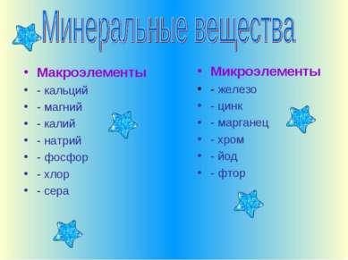 Макроэлементы - кальций - магний - калий - натрий - фосфор - хлор - сера Микр...