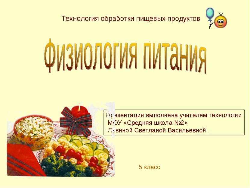 Технология обработки пищевых продуктов Презентация выполнена учителем техноло...