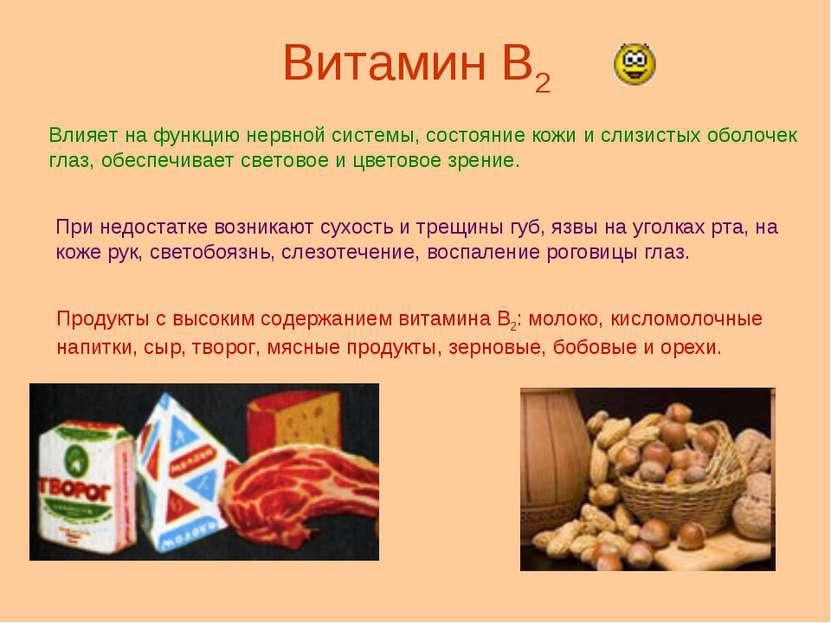 Витамин В2 Влияет на функцию нервной системы, состояние кожи и слизистых обол...