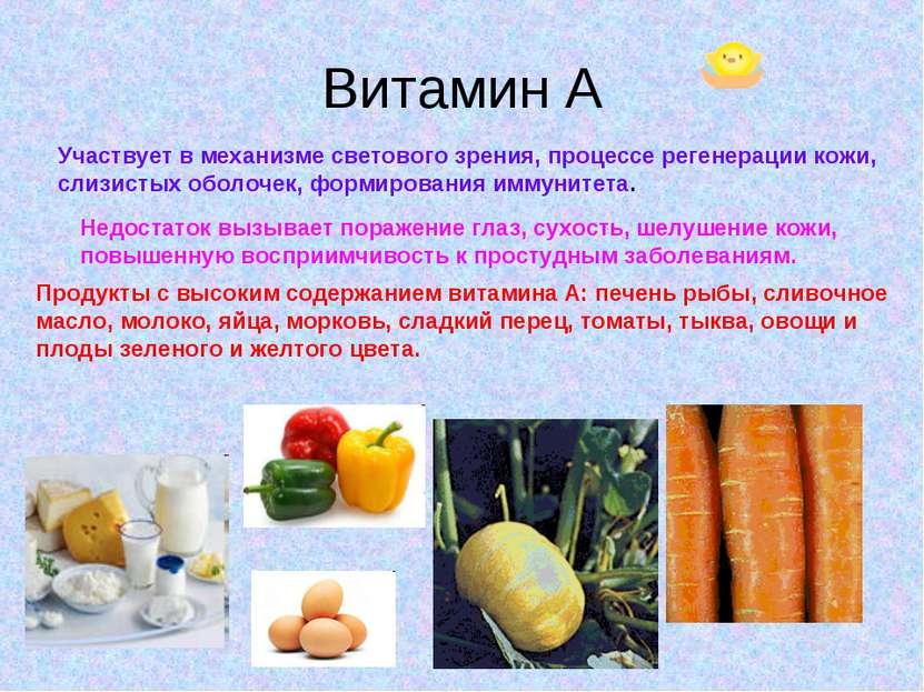 Витамин А Участвует в механизме светового зрения, процессе регенерации кожи, ...