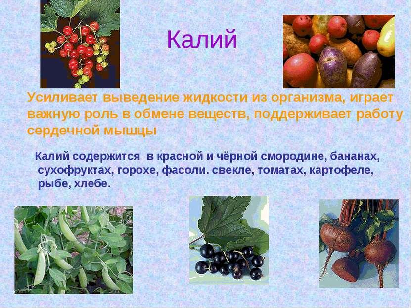 Калий Усиливает выведение жидкости из организма, играет важную роль в обмене ...