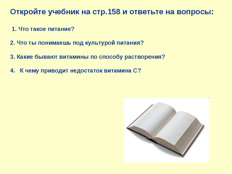 Откройте учебник на стр.158 и ответьте на вопросы: 1. Что такое питание? 2. Ч...