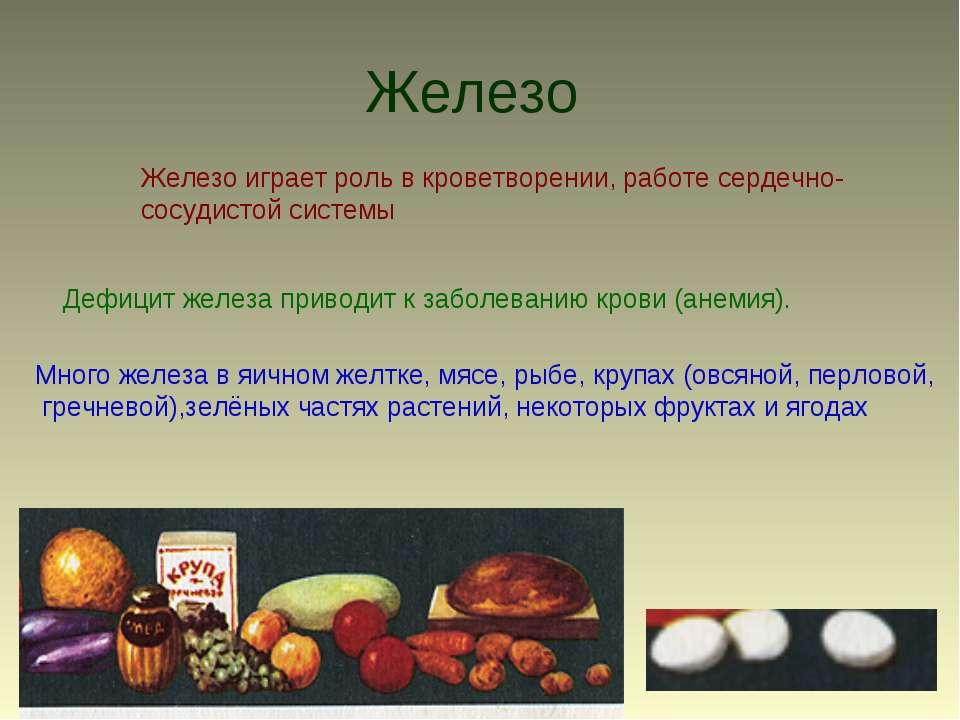 Железо Железо играет роль в кроветворении, работе сердечно- сосудистой систем...