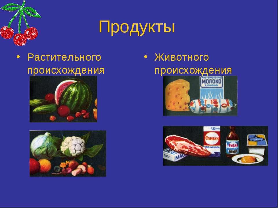 Продукты Растительного происхождения Животного происхождения