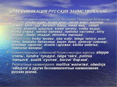 КЛАССИФИКАЦИЯ РУССКИХ ЗАИМСТВОВАНИЙ Названия предметов одежды и продуктов пит...