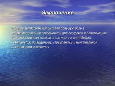 Заключение Русские заимствования сыграли большую роль в совершенствовании сов...