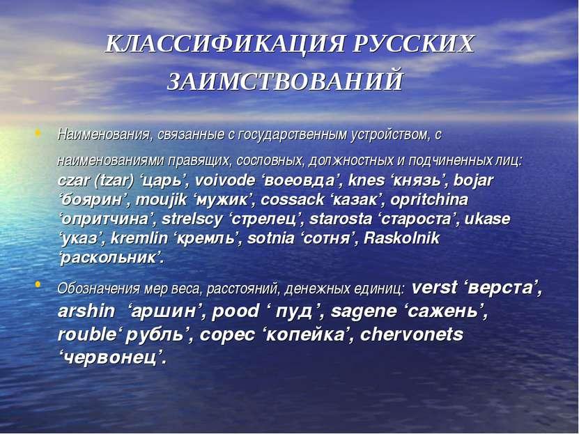 КЛАССИФИКАЦИЯ РУССКИХ ЗАИМСТВОВАНИЙ Наименования, связанные с государственным...