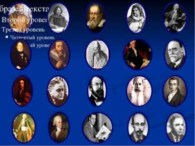 Николай Коперник ( 1473 – 1543 ) Великий польский ученый. Он отбросил догмати...
