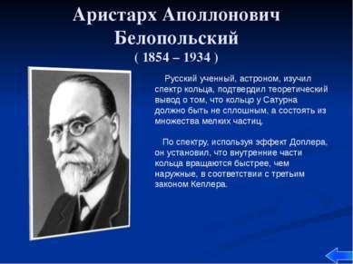 Источники http://schools.keldysh.ru/schttp://old.miigaik.ru/history/3/his_pip...