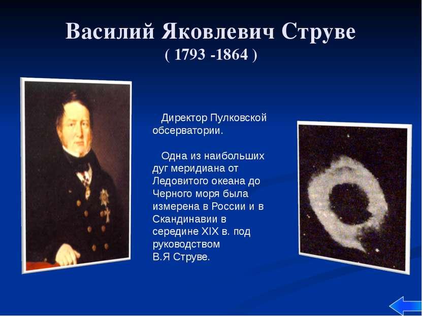 Эдмонд Галлей ( 1656 – 1742 ) Английский ученый, вычислив орбиты нескольких п...