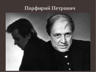 Порфирий Петрович